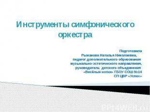 Инструменты симфонического оркестра Подготовила Рыжакова Наталья Николаевна, пед