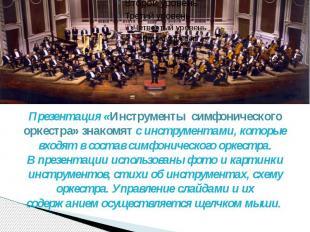 Презентация «Инструменты симфонического оркестра» знакомят с инструментами, кото