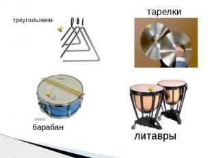 треугольники барабан