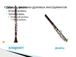 Группа деревянно-духовых инструментов