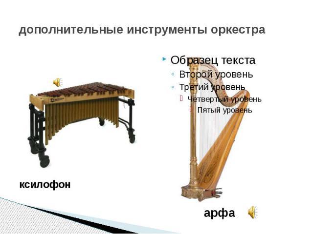 дополнительные инструменты оркестра