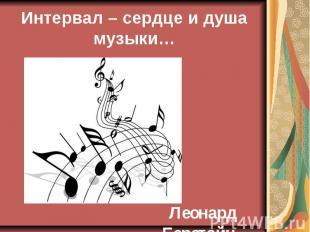 Интервал – сердце и душа музыки…