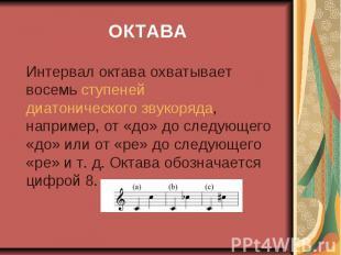 ОКТАВА Интервал октава охватывает восемь ступеней диатонического звукоряда, напр