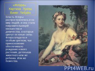 Власть Флоры распространялась и на мир людей, и она стала покровительницей юноше