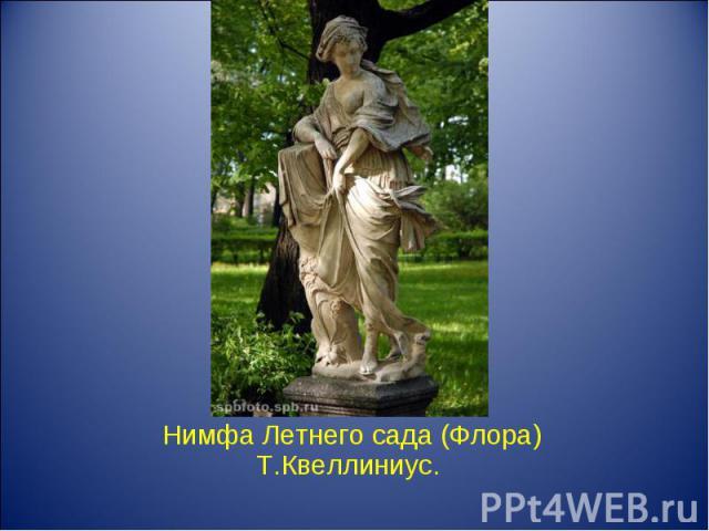 Нимфа Летнего сада (Флора) Т.Квеллиниус. Нимфа Летнего сада (Флора) Т.Квеллиниус.