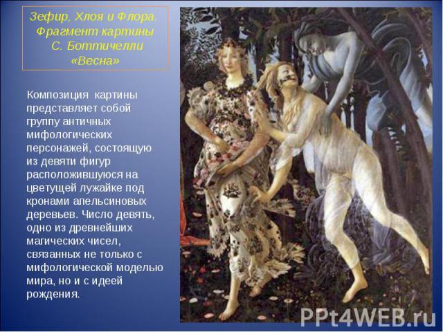 Композиция картины представляет собой группу античных мифологических персонажей, состоящую из девяти фигур расположившуюся на цветущей лужайке под кронами апельсиновых деревьев. Число девять, одно из древнейших магических чисел, связанных не только …