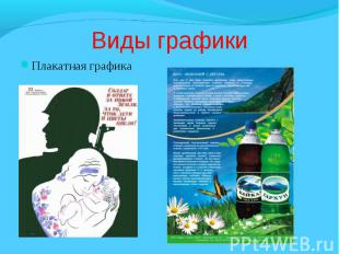 Плакатная графика Плакатная графика