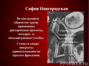 София Новгородская Во внутреннем убранстве храма применены двухарочные пролеты,