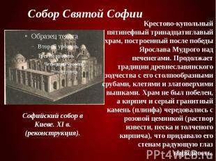 Собор Святой Софии Крестово-купольный пятинефный тринадцатиглавый храм, построен