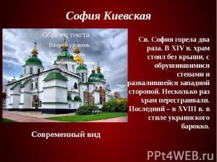 София Киевская Св. София горела два раза. В XIV в. храм стоял без крыши, с обруш