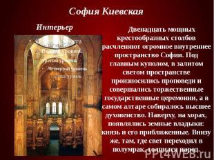 София Киевская Двенадцать мощных крестообразных столбов расчленяют огромное внут