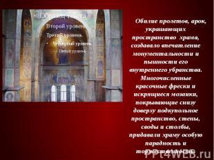 Обилие пролетов, арок, украшающих пространство храма, создавало впечатление мону