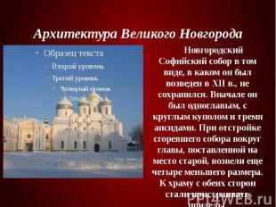 Архитектура Великого Новгорода Новгородский Софийский собор в том виде, в каком