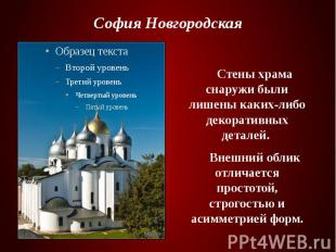София Новгородская Стены храма снаружи были лишены каких-либо декоративных детал