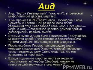 """Аид Аид, Плутон (""""невидимый"""", """"ужасный""""), в греческой мифоло"""