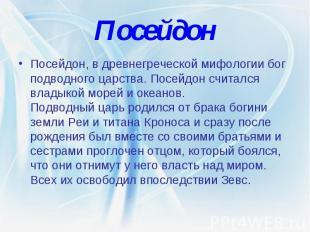Посейдон Посейдон, в древнегреческой мифологии бог подводного царства. Посейдон