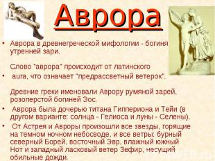 """Аврора Аврора в древнегреческой мифологии - богиня утренней зари. Слово """"ав"""