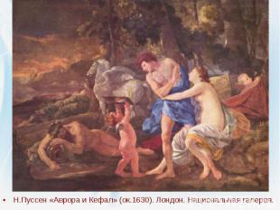 Н.Пуссен «Аврора и Кефал» (ок.1630). Лондон. Национальная галерея. Н.Пуссен «Авр
