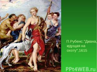 """П.Рубенс.""""Диана, идущая на охоту"""",1615 П.Рубенс.""""Диана, идущая на"""