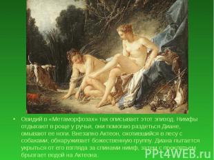 Овидий в «Метаморфозах» так описывает этот эпизод. Нимфы отдыхают в роще у ручья