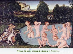 Луках -Кранах старший «Диана и Актеон».