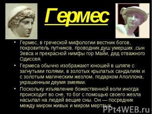 Гермес Гермес, в греческой мифологии вестник богов, покровитель путников, провод