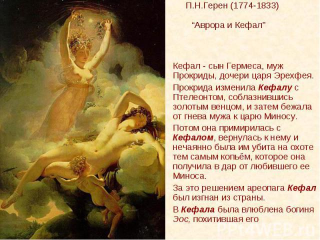 """П.Н.Герен (1774-1833) """"Аврора и Кефал"""""""