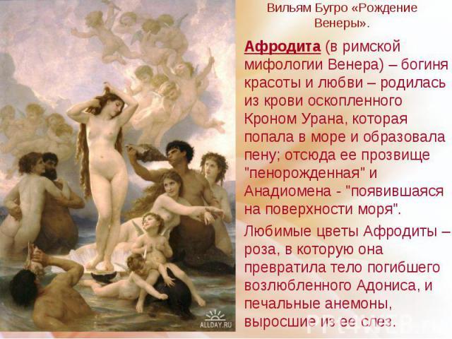 Вильям Бугро «Рождение Венеры».