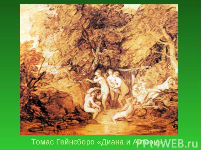 Томас Гейнсборо «Диана и Актеон». Томас Гейнсборо «Диана и Актеон».