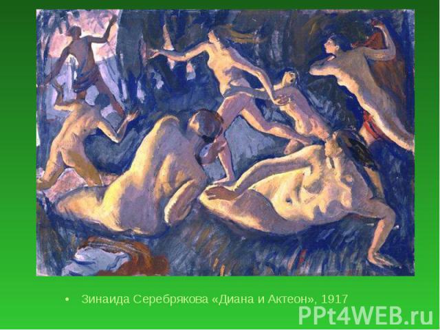 Зинаида Серебрякова «Диана и Актеон», 1917 Зинаида Серебрякова «Диана и Актеон», 1917