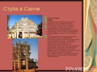 Ступа в Санчи Ступа в Санчи Индия Индийская архитектура всегда была гораздо боле
