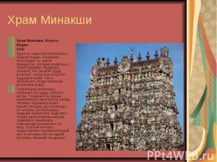 Храм Минакши Храм Минакши. Ворота Индия 1550 Один из самых великолепных храмов И