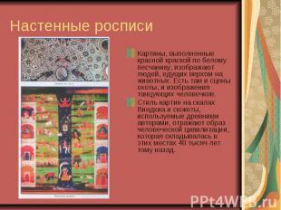 Настенные росписи Картины, выполненные красной краской по белому песчанику, изоб