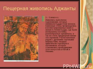 Пещерная живопись Аджанты 1 – 5 века н.э. Живопись выполнена художниками, которы