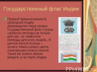 Государственный флаг Индии Первый премьер-министр свободной Индии Джавахарлал Не