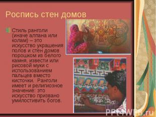 Роспись стен домов Стиль ранголи (иначе алпана или колам) – это искусство украше