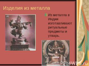 Изделия из металла Из металла в Индии изготавливают ритуальные предметы и утварь