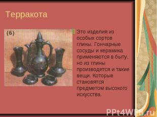 Терракота Это изделия из особых сортов глины. Гончарные сосуды и керамика примен