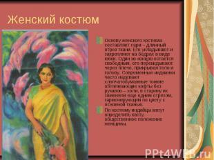 Женский костюм Основу женского костюма составляет сари – длинный отрез ткани. Ег