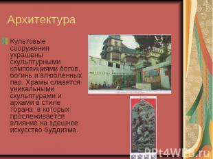 Архитектура Культовые сооружения украшены скульптурными композициями богов, боги
