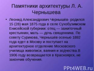 Памятники архитектуры Л. А. Чернышева Леонид Александрович Чернышёв- родился 15