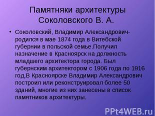 Памятняки архитектуры Соколовского В. А. Соколовский, Владимир Александрович- ро