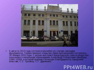 6 августа 1913 года состоялся молебен по случаю закладки фундамента. Торжественн