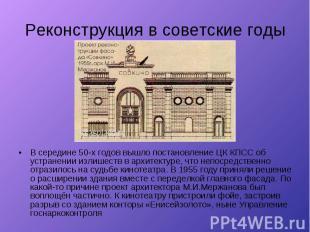 Реконструкция в советские годы В середине 50-х годов вышло постановление ЦК КПСС