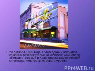 28 октября 1999 года в этом здании открылся семейно-развлекательный комплекс «Ки