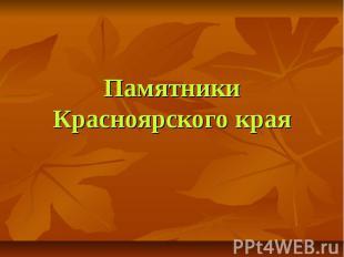 Памятники Красноярского края