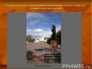 Отдавая дань памяти своим погибшим однополчанам стоит русский солдат, склонив го