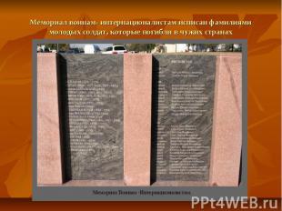 Мемориал воинам- интернационалистам исписан фамилиями молодых солдат, которые по