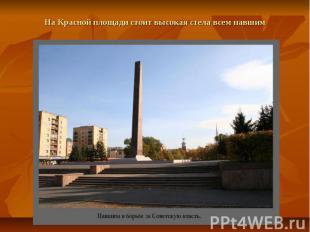 На Красной площади стоит высокая стела всем павшим