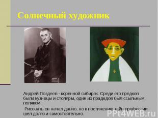 Солнечный художник Андрей Поздеев - коренной сибиряк. Среди его предков были куз